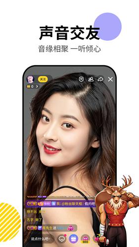蜜秀直播app截图4
