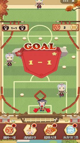 足球少林截图2