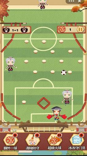 足球少林截图3