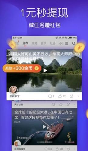 乐透视频app截图2