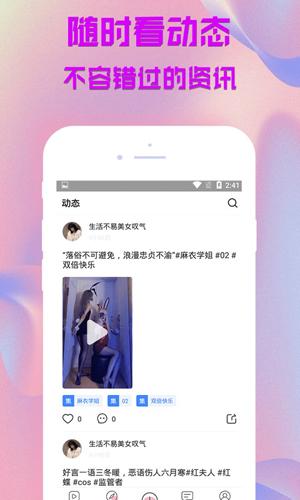 娜视频app截图2