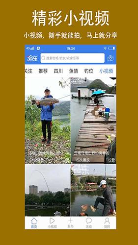 渔乐app截图3