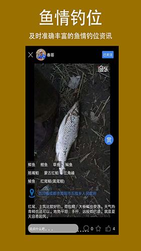 渔乐app截图1