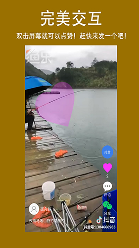 渔乐app截图4