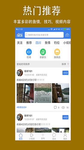 渔乐app