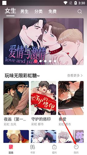 荟聚动漫app官方版1