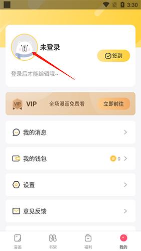 荟聚动漫app官方版2