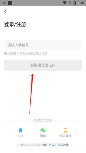 荟聚动漫app官方版3