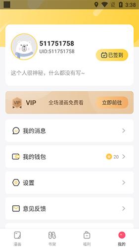 荟聚动漫app官方版4