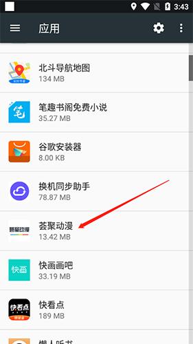 荟聚动漫app官方版10