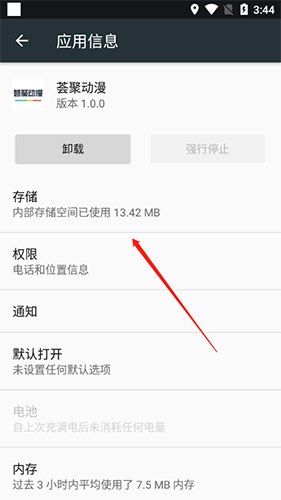 荟聚动漫app官方版11