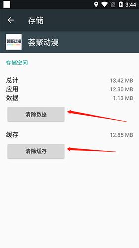 荟聚动漫app官方版12