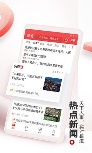 网易新闻手机版截图4