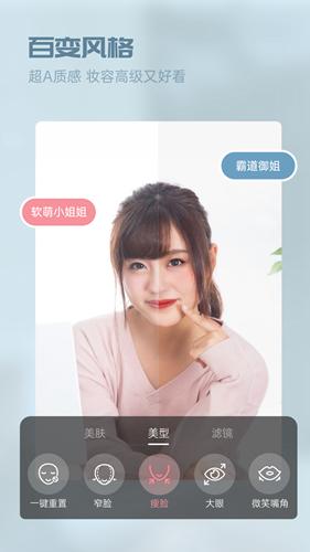 视频美颜大师app截图4