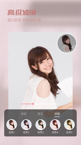 视频美颜大师app截图3