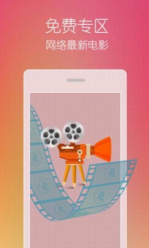 传奇影院app截图4