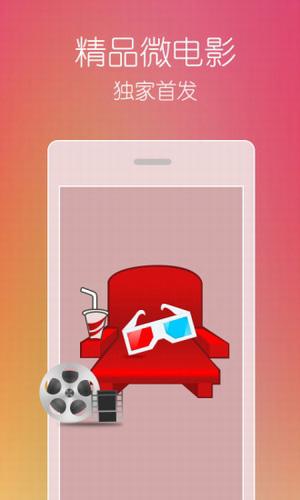 传奇影院app截图1