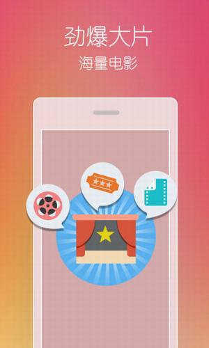 传奇影院app截图3