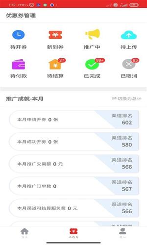 走量网app截图2