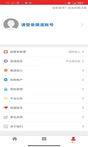 走量网app截图4
