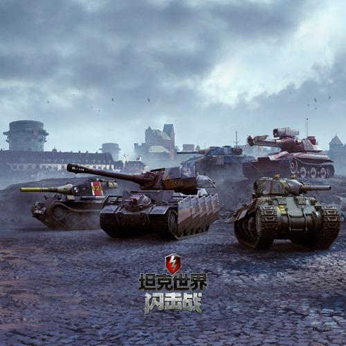 《坦克世界闪击战》X《战场女武神》联动战车登场
