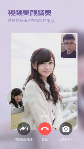 视频美颜大师app