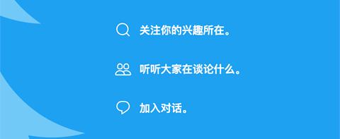 Twitter海外版使用方法