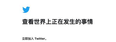 Twitter海外版怎么注销账号