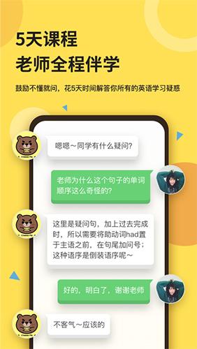 芝士派英语app截图4