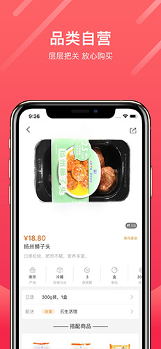 天天订生鲜app截图2