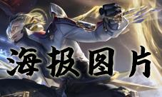 王者荣耀狄仁杰星际治安官图片 星传说高清海报展示
