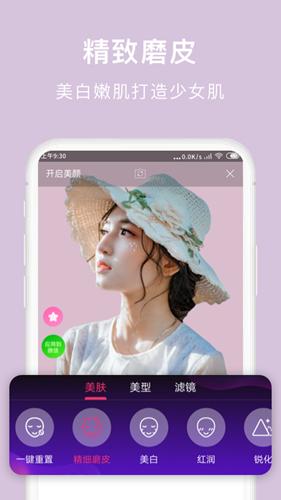 视频美颜神器app截图2