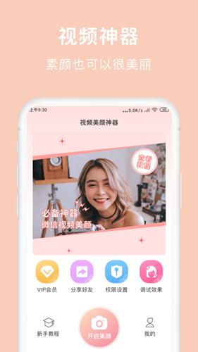 视频美颜神器app截图1