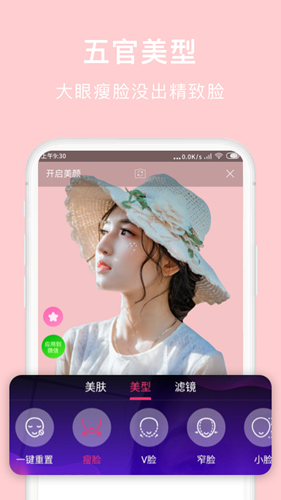视频美颜神器app截图3
