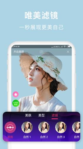 视频美颜神器app截图4