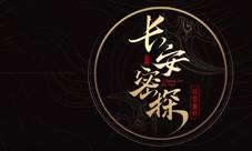 王者荣耀长安密探李元芳的番外日常2 工作汇报日视频