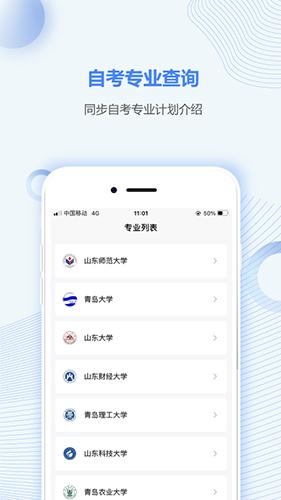 山东自考之家app截图1