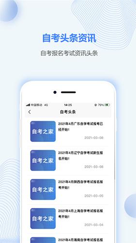 山东自考之家app截图3