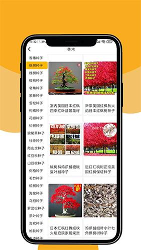 晟期农业app截图1