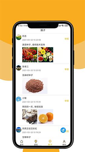 晟期农业app截图3