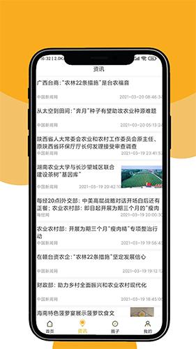 晟期农业app截图2