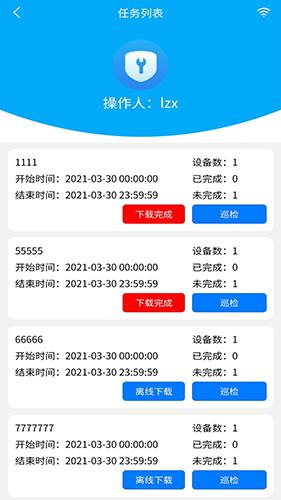 聚城物业管家app截图2