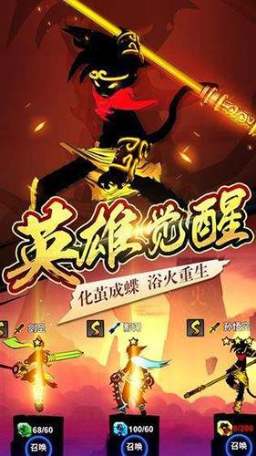 火柴人联盟2无限火柴版游戏截图1