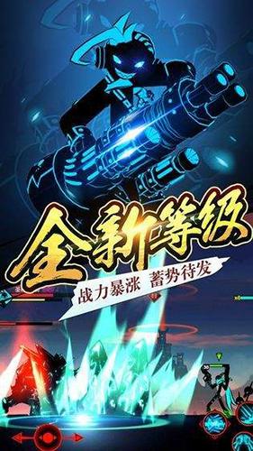火柴人联盟2无限火柴版游戏截图2
