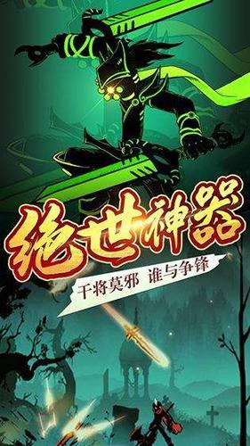 火柴人联盟2无限火柴版游戏截图3