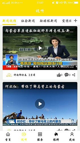 嘎仙云app