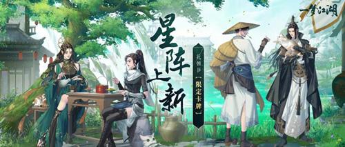《一梦江湖》限时卡牌上线!唐明梓等加入浮生星阵!