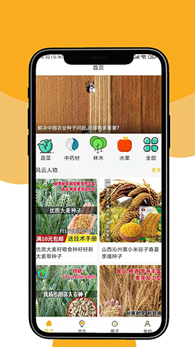 晟期农业app