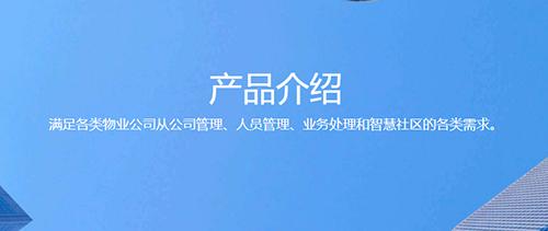 聚城物业管家app2