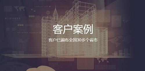 聚城物业管家app3